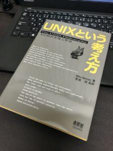 『UNIXという考え方』を読みました